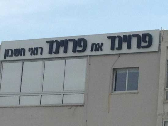 משרד רואי חשבון בחיפה